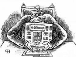 ТСЖ – некоммерческий союз